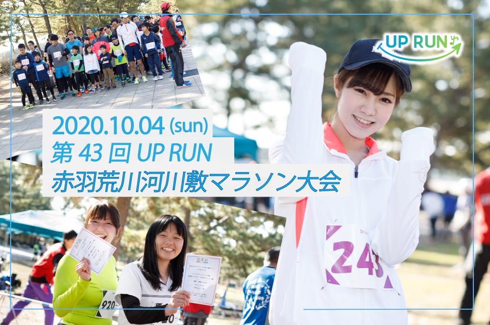 第43回 UP RUN北区赤羽荒川マラソン大会
