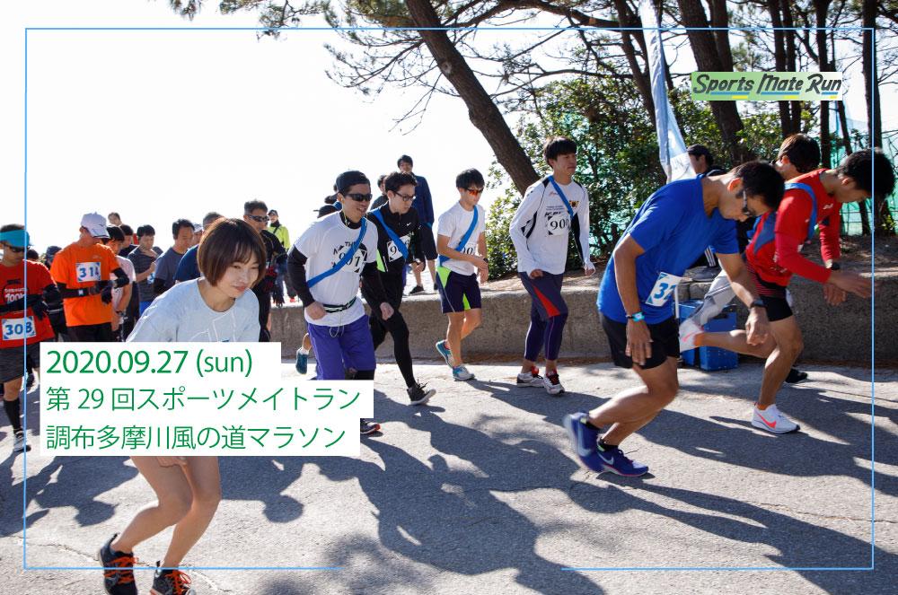 第29回 スポーツメイトラン調布多摩川風の道マラソン(※計測チップ有)