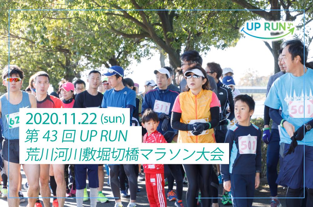 第43回 UP RUN葛飾区荒川河川敷堀切橋マラソン大会