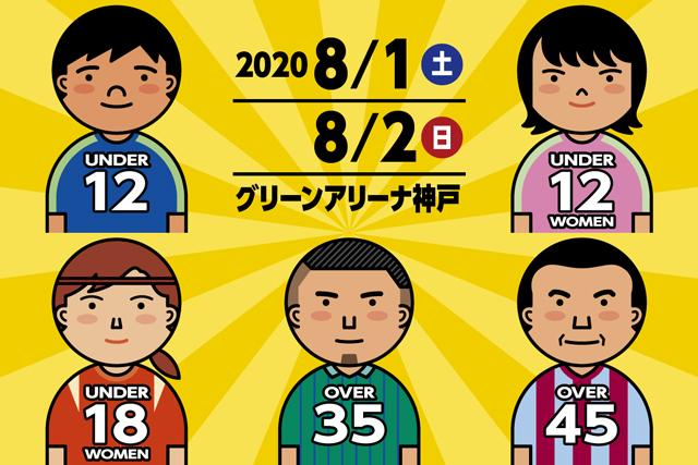 グリーンアリーナ神戸カップ フットサルフェスティバル