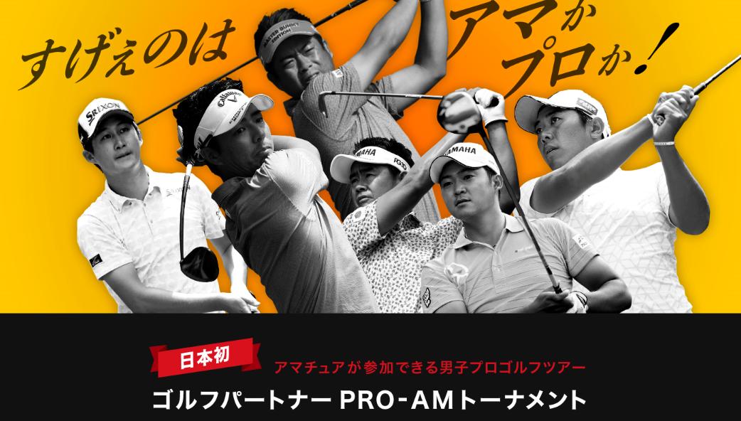ゴルフパートナーPRO-AMトーナメント(アマチュア予選会)2021