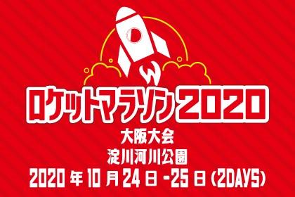 ロケットマラソン2020大阪大会 〜コロナ中止は参加費返金保証