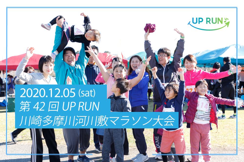 第42回 UP RUN川崎多摩川河川敷マラソン大会
