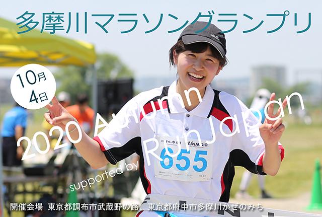 多摩川マラソングランプリ 2020 Autumn
