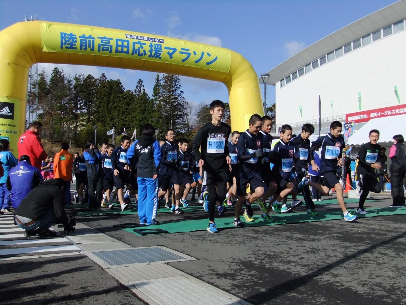 復活の道しるべ 2020 陸前高田復興応援ありがとうマラソン