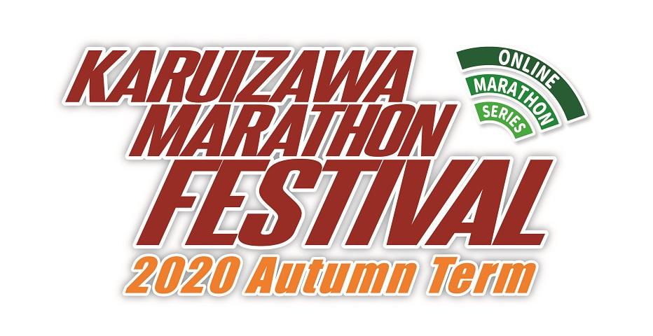 Online Marathon Series 軽井沢マラソンフェスティバル〜2020 Autumn Term〜(碓氷峠ラン184+サンスポ軽井沢リゾートマラソン)