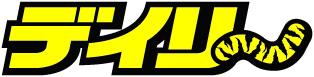 「ありがとう!阪神 藤川球児選手」  デイリースポーツ特別企画 引退特集号 あなたのお名前を引退特集号に掲載します!