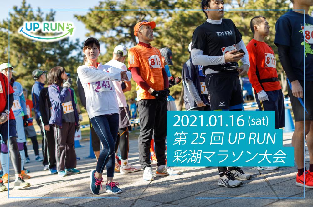 第25回 UP RUN彩湖マラソン大会