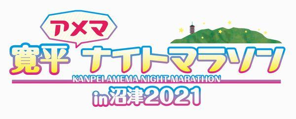 寛平アメマナイトマラソン in 沼津 2021【事前仮申込】