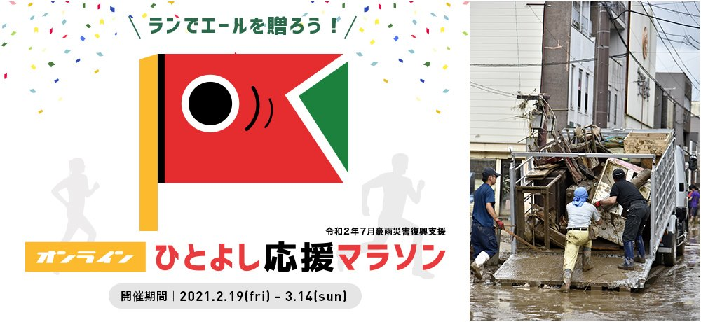 〜令和2年7月豪雨災害復興支援〜オンライン・ひとよし応援マラソン