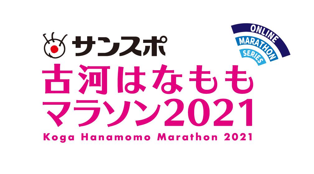 Online Marathon Series サンスポ古河はなももマラソン 2021
