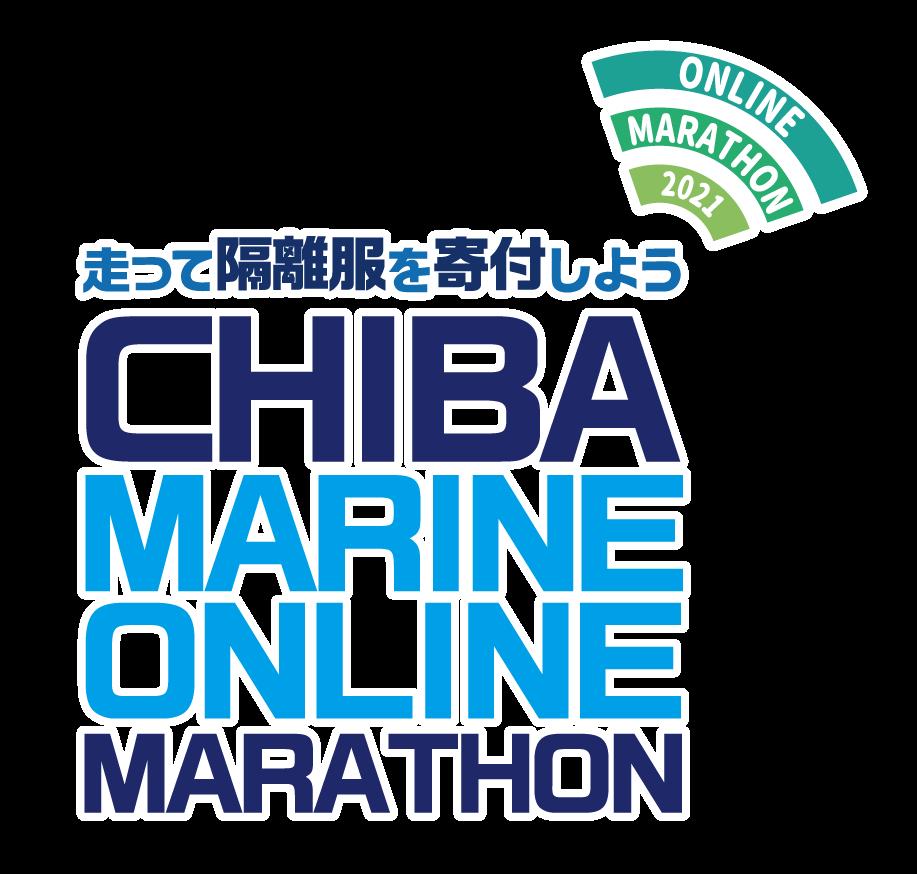 「走って隔離服を寄付しよう」サンスポ千葉マリンオンラインマラソン2021