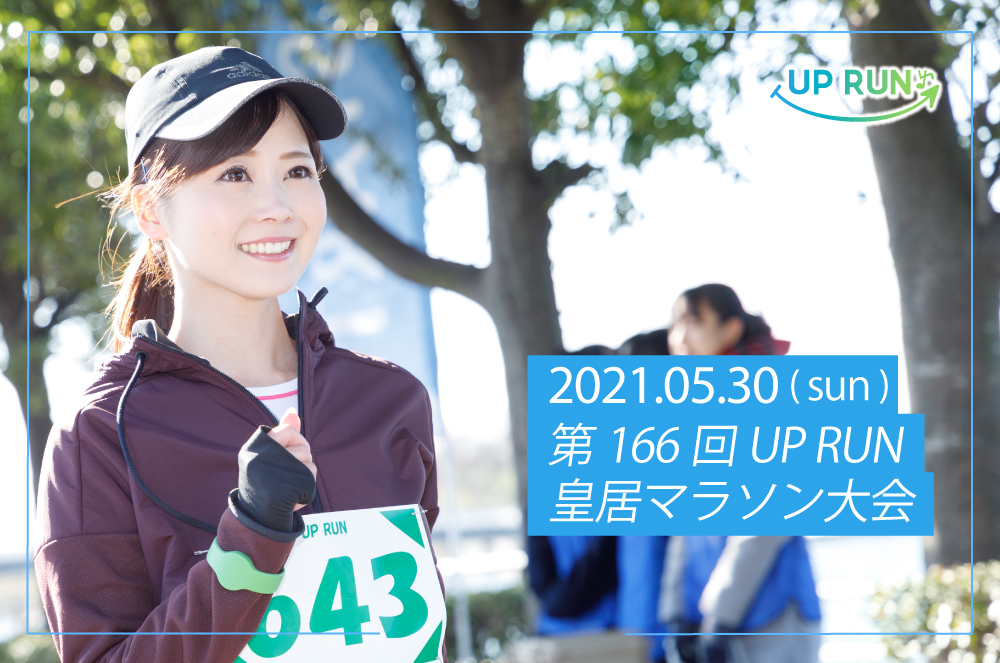第166回 UP RUN皇居マラソン大会