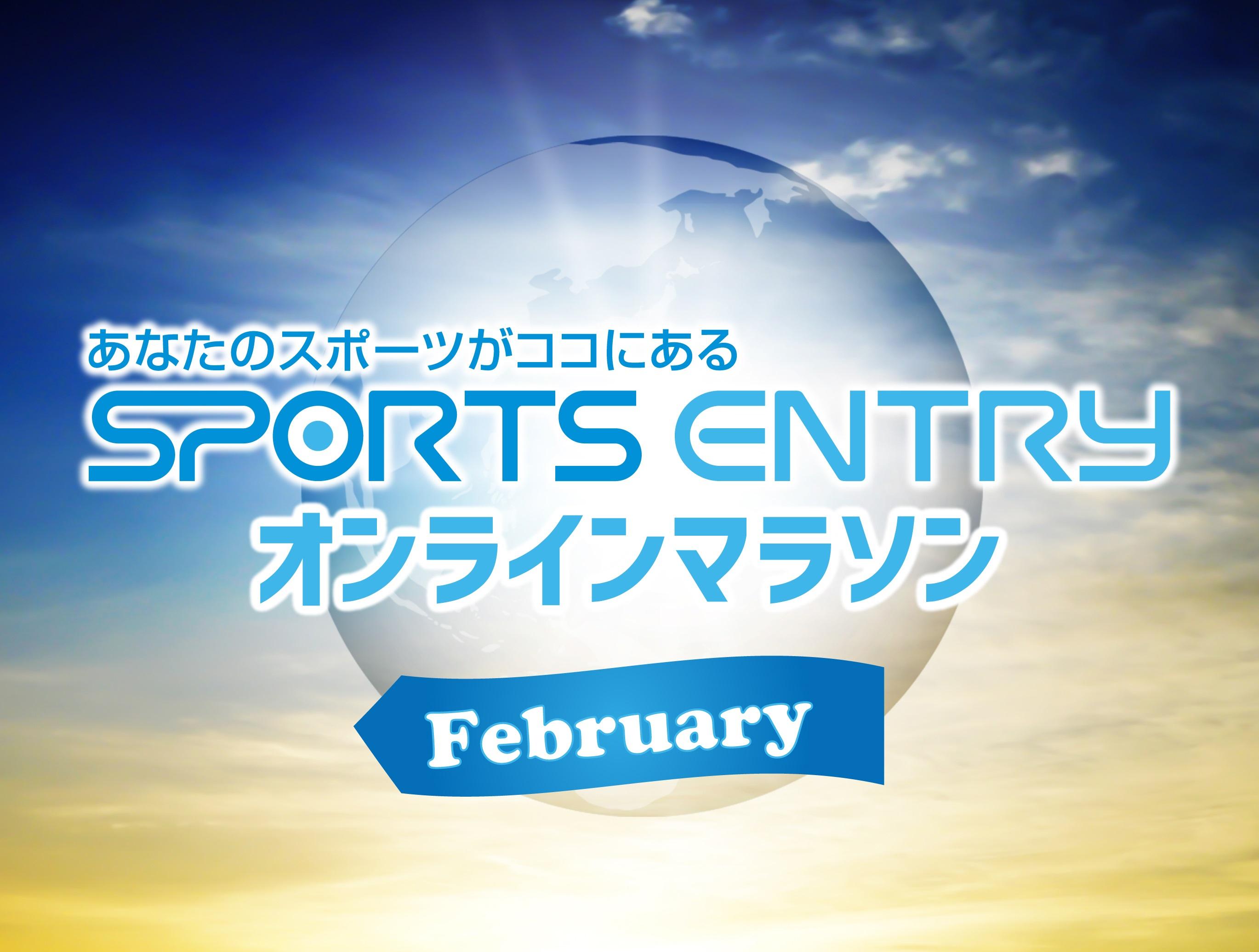 スポーツエントリー企画 オンラインマラソン【2月大会】