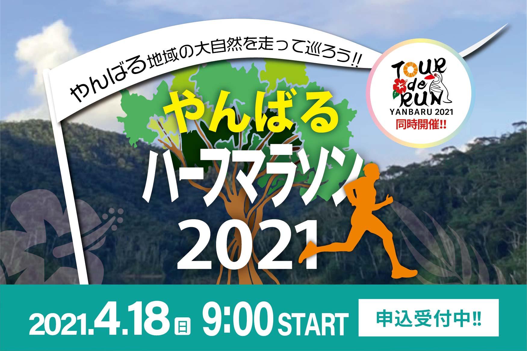 第1回 やんばるハーフマラソン2021