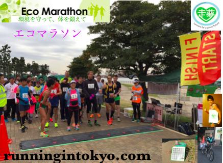 第9回 淀川エコマラソン