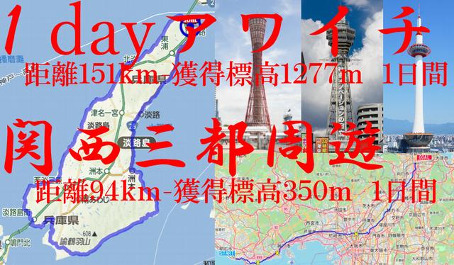 JTO 淡路島一周京都 一日アワイチ 自転車旅