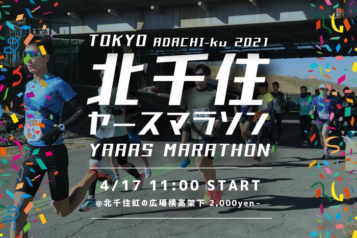 北千住ヤースマラソン2021 -春- 【2021年4月17日(土)開催】