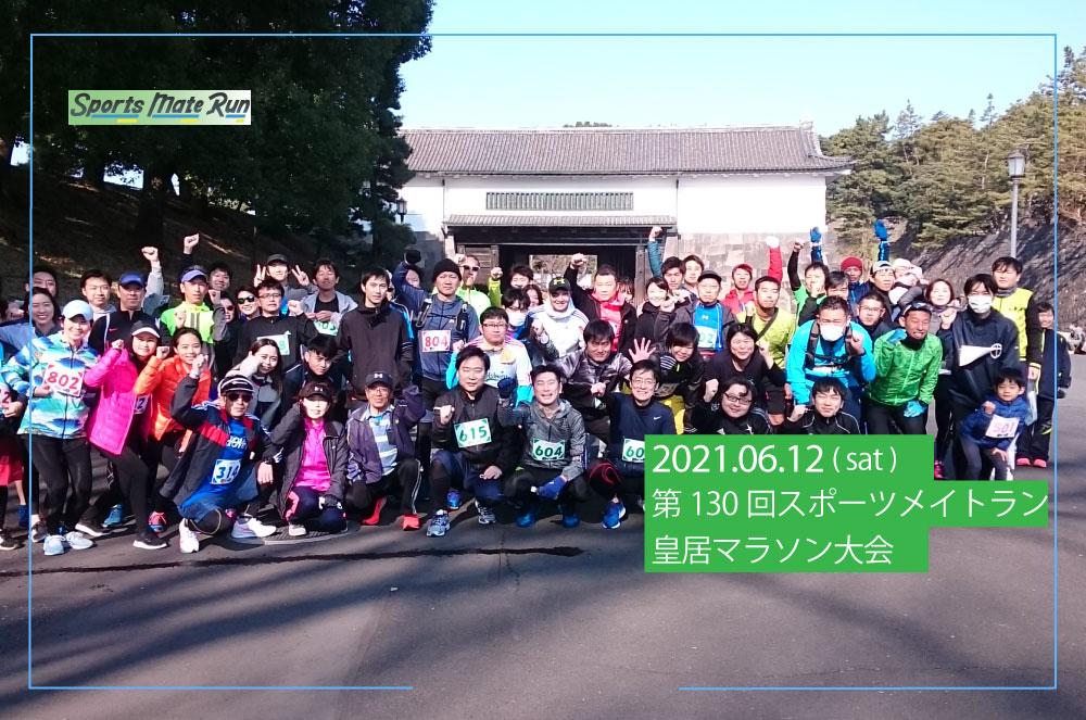 第130回 スポーツメイトラン皇居マラソン(※自動計測)
