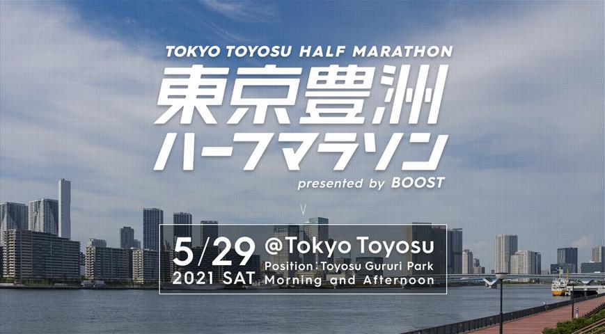 【延期開催】東京豊洲ハーフマラソン2021