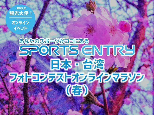 スポーツエントリー企画! 日本・台湾フォトコンテストオンラインマラソン(春)
