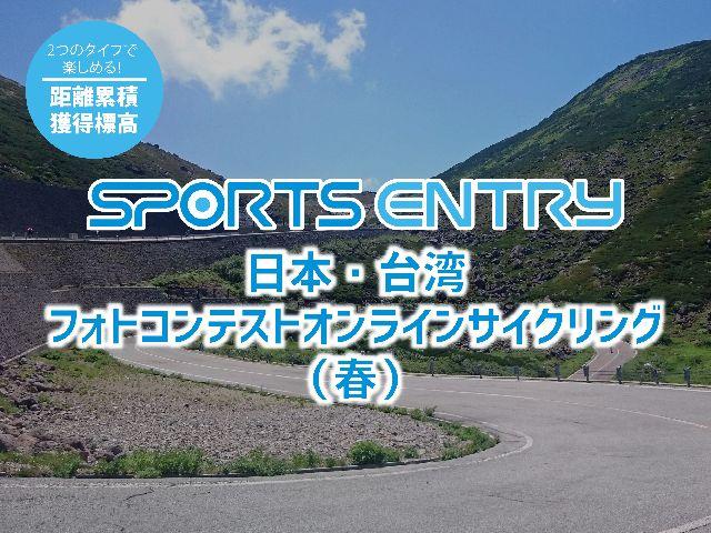 スポーツエントリー企画! 日本・台湾フォトコンテストオンラインサイクリング(春)