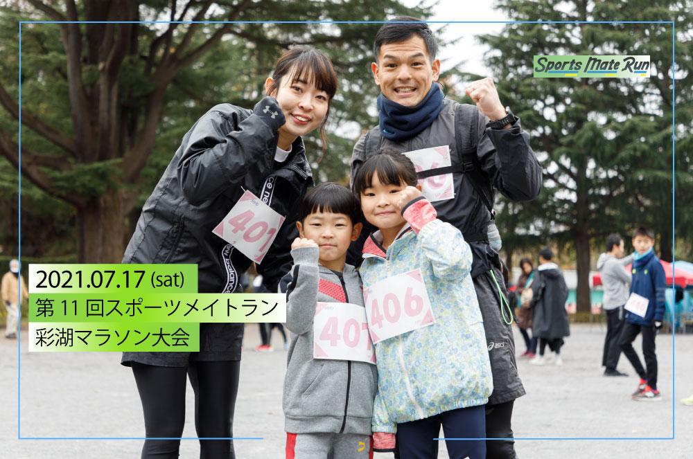 第11回 スポーツメイトラン彩湖マラソン大会