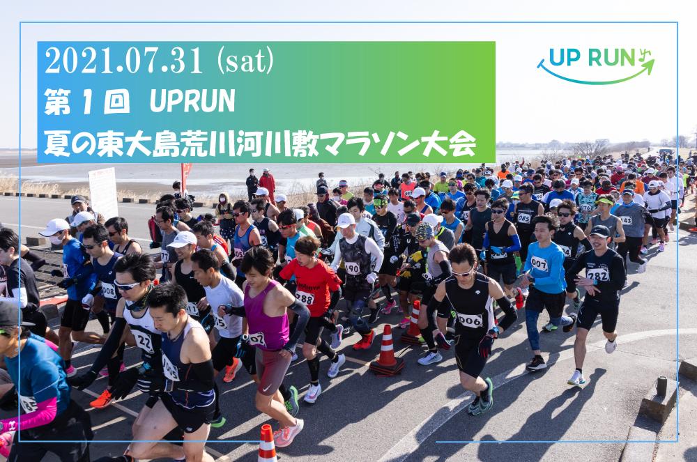 第1回 UP RUN夏の江戸川区東大島荒川河川敷マラソン大会
