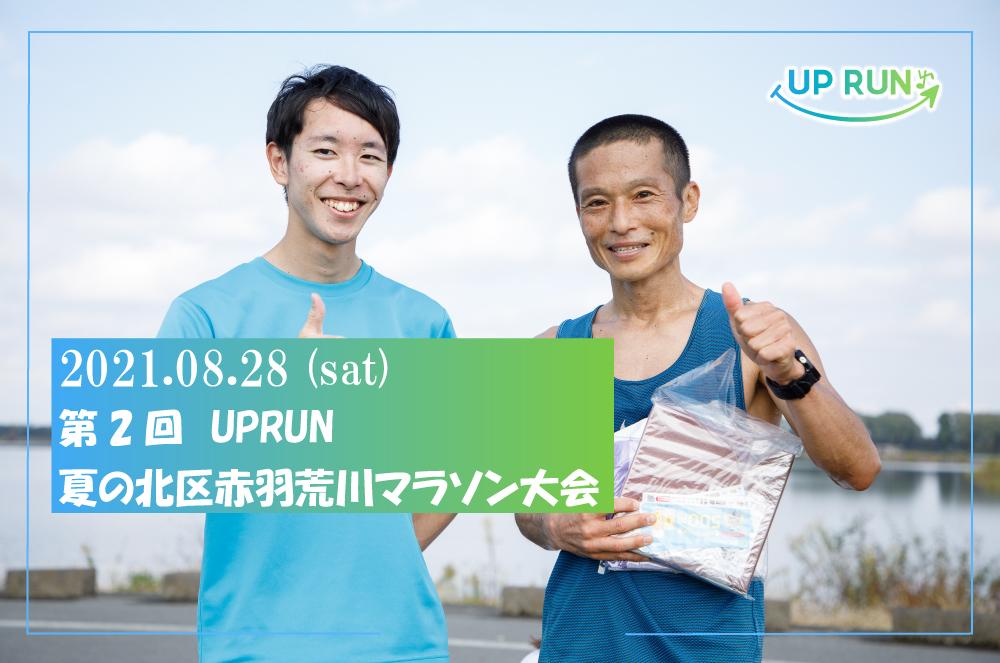 第2回 UP RUN夏の北区赤羽荒川マラソン大会