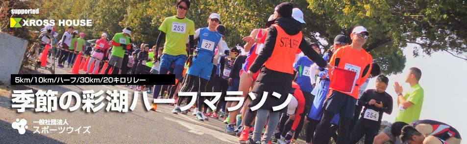 第23回 季節の彩湖ハーフマラソン