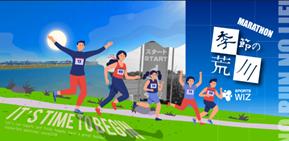 第53回 季節の荒川ハーフマラソン