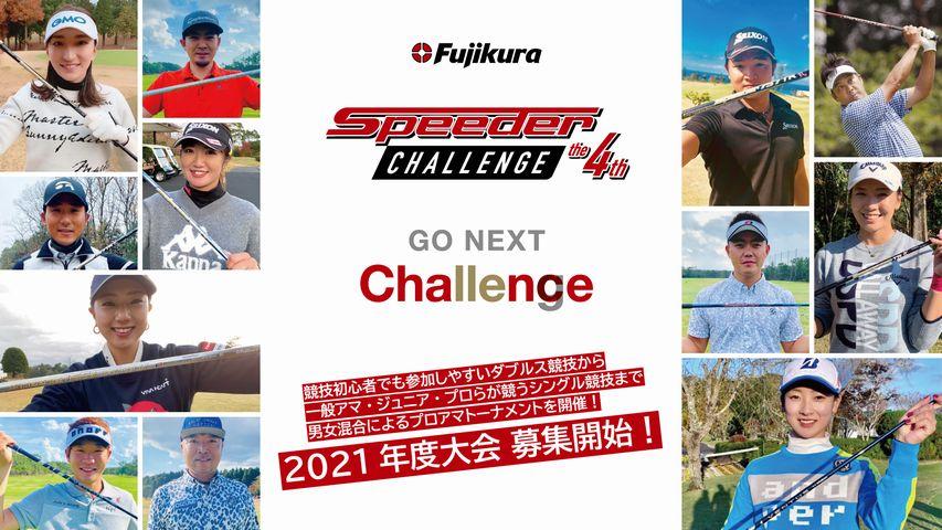 The 4th Fujikura presents Speeder Challenge 2021【ダブルス選手権】