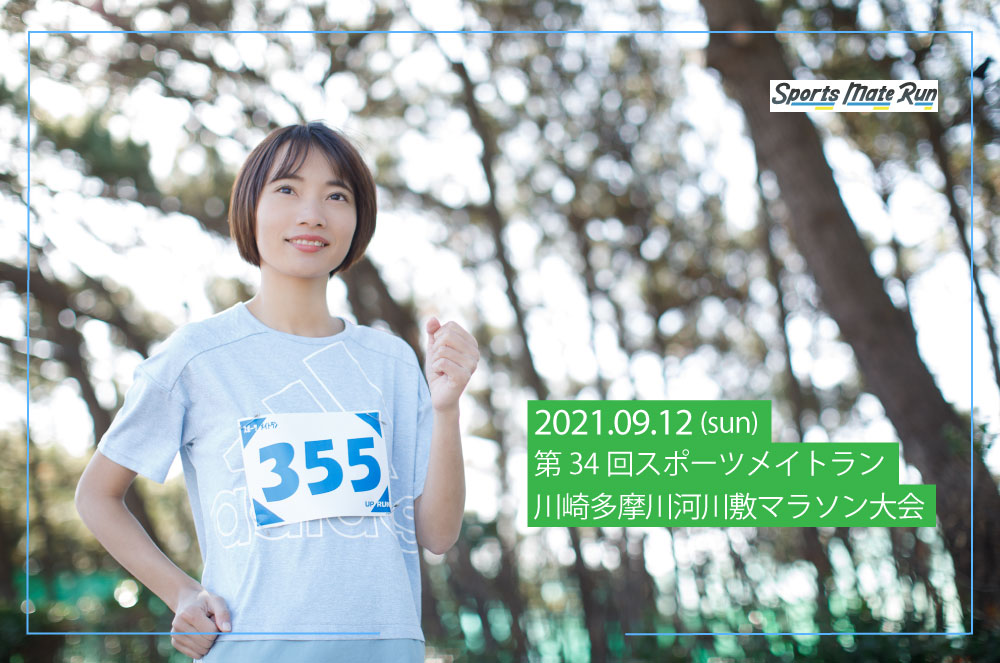 第34回 スポーツメイトラン川崎多摩川河川敷マラソン大会