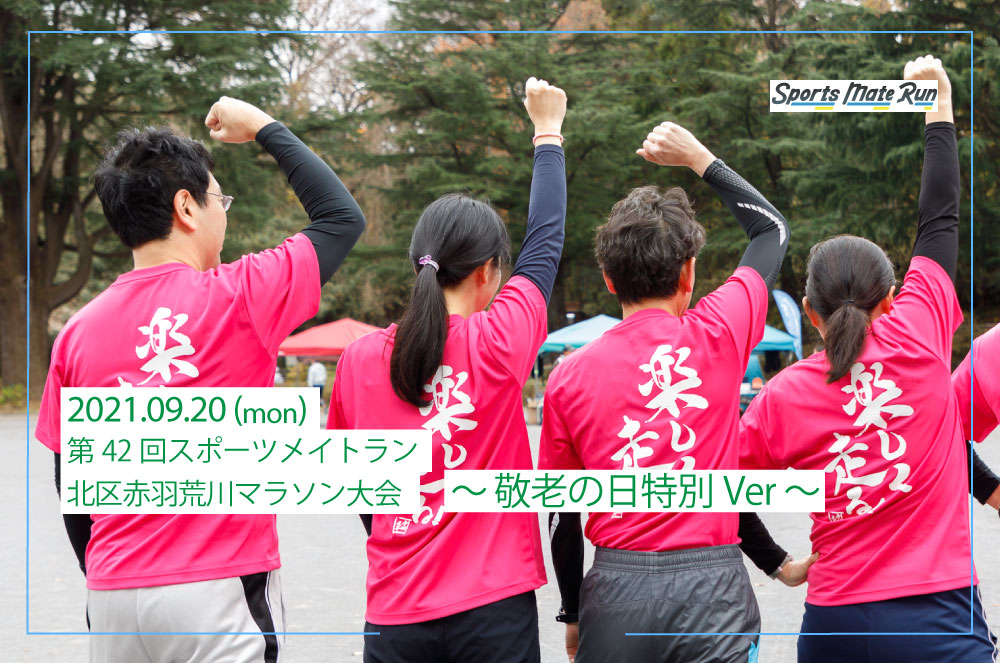 第42回 スポーツメイトラン北区赤羽荒川マラソン大会〜敬老の日特別Ver〜