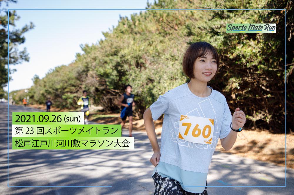 第23回 スポーツメイトラン松戸江戸川河川敷マラソン大会