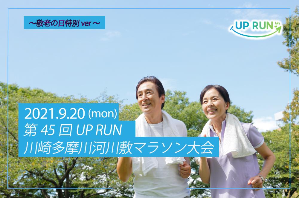 第45回 UP RUN川崎多摩川河川敷マラソン大会~敬老の日特別Ver~