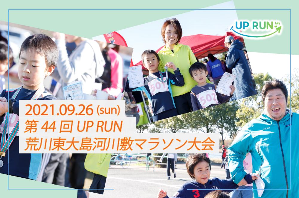 第44回 UP RUN江戸川区東大島荒川河川敷マラソン大会