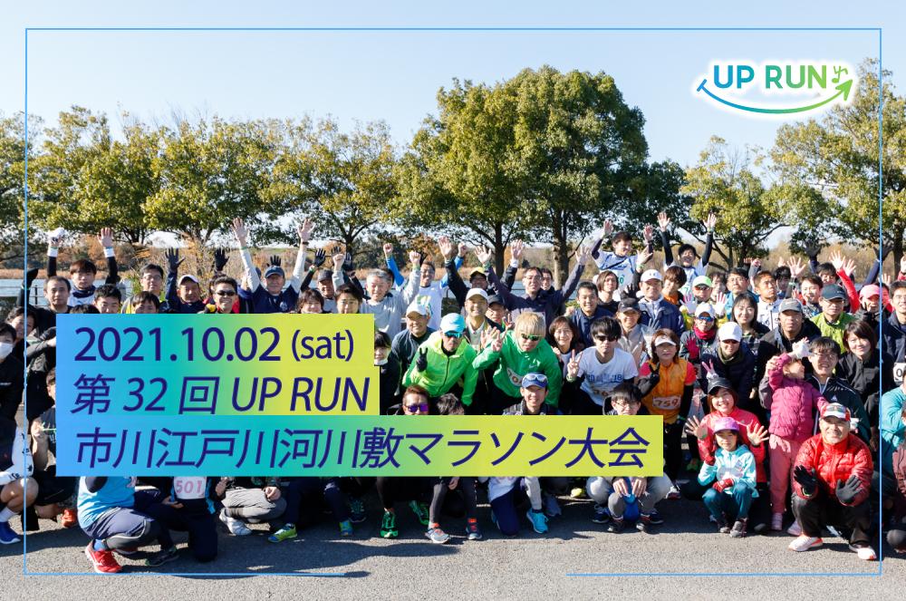 第32回 UP RUN市川江戸川河川敷マラソン大会
