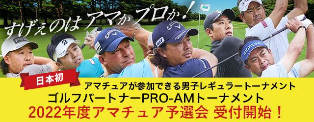 ゴルフパートナーPRO-AMトーナメント(アマチュア予選会)2022