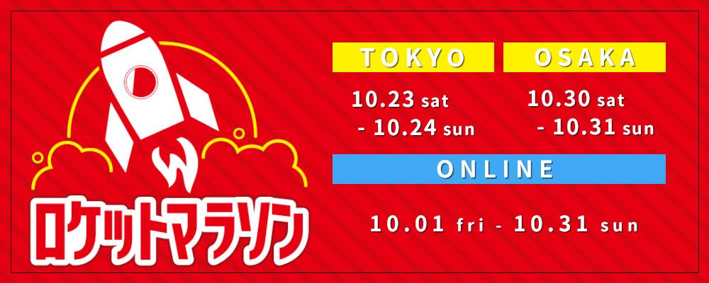 ロケットマラソン2021大阪大会 〜コロナ中止は参加費ポイント返還〜