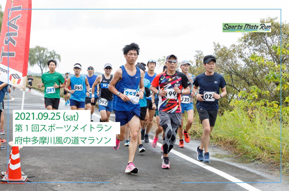 第1回 スポーツメイトラン府中多摩川風の道マラソン大会