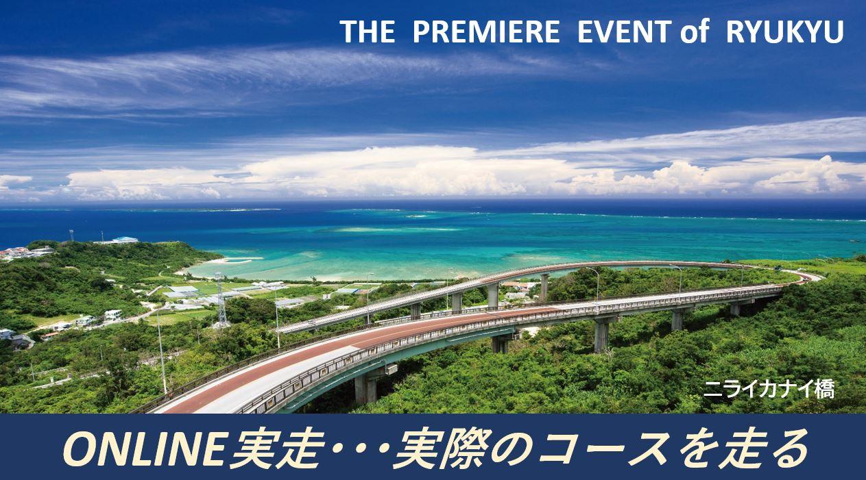 2021尚巴志ハーフマラソンオンライン(バーチャル新里ビラコース)