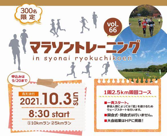 マラソントレーニング vol.66
