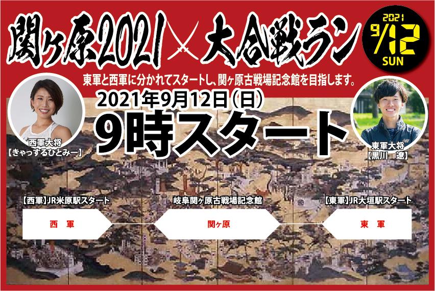 第1回 関ケ原2021☆大合戦ラン