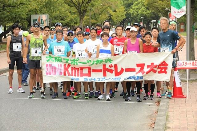 第58回 大阪スポーツ祭典 30km・10km・5km・3km・2kmロードレース大会