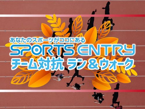 スポーツエントリー企画 スポエン チーム対抗ラン&ウォーク! (秋)