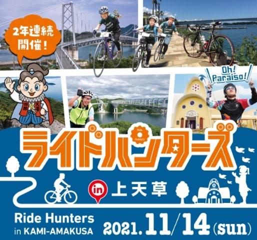 〜 ツール・ド・ニッポン2021 〜 ライドハンターズ in 上天草