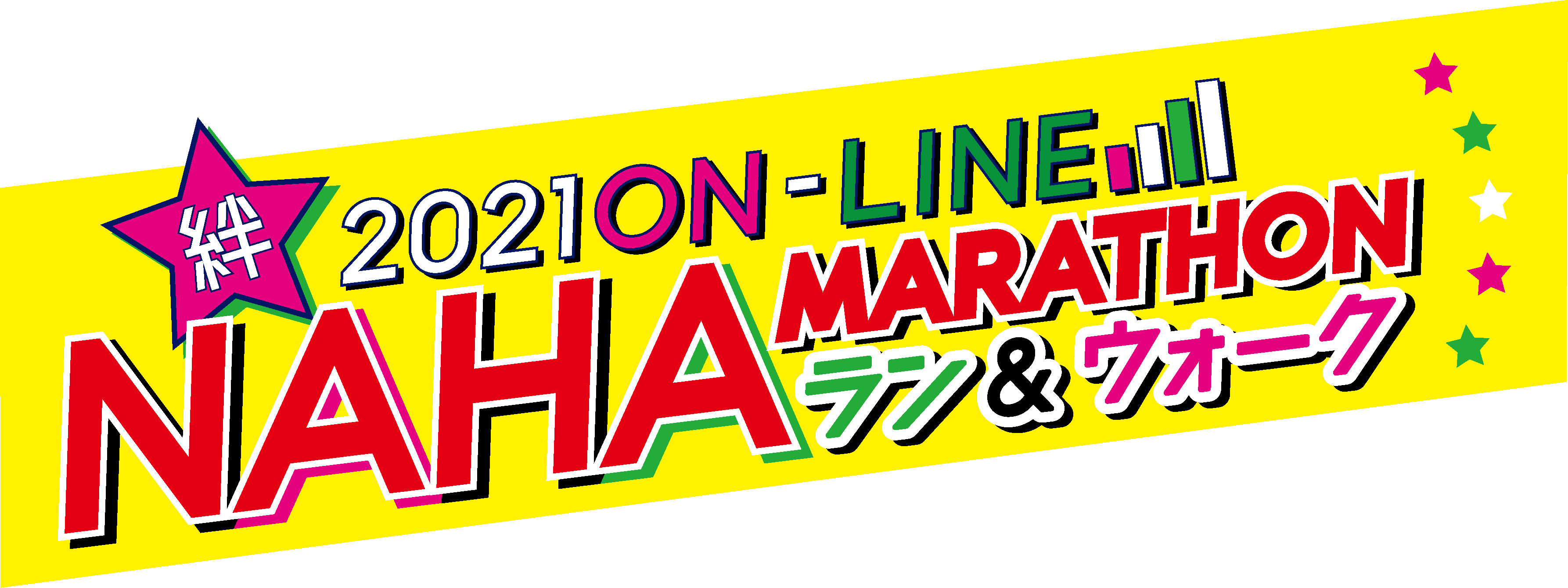 絆 2021 ON-LINE NAHAマラソン ラン&ウォーク