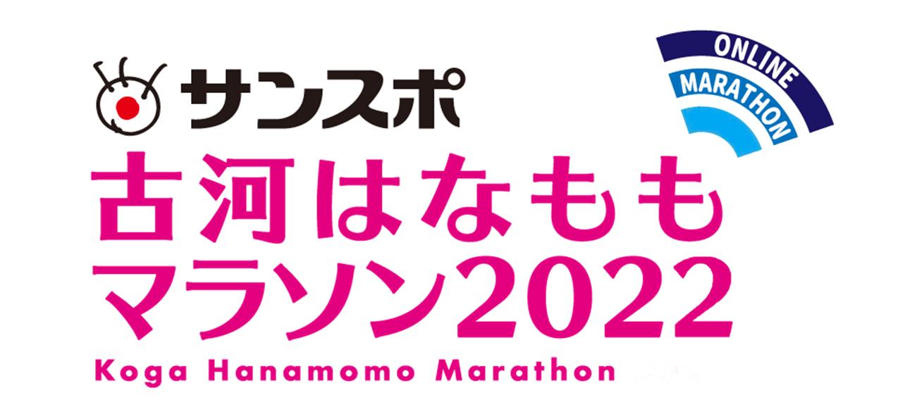 「走って医療用ガウンを寄付しよう」 サンスポ古河はなももオンラインマラソン2022