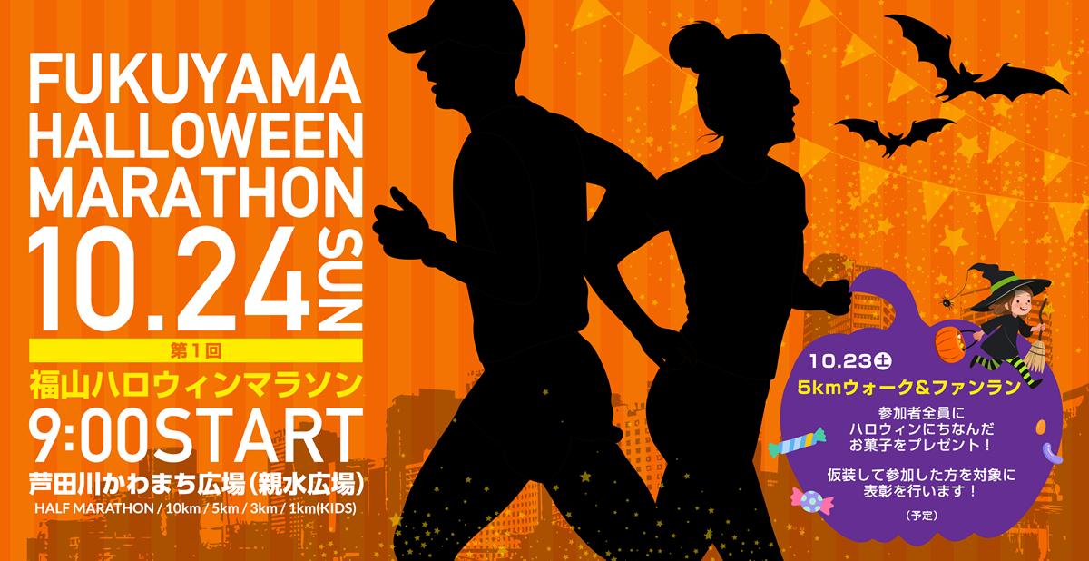 2021 福山ハロウィンマラソン
